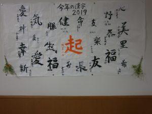≪デイ≫今年の漢字